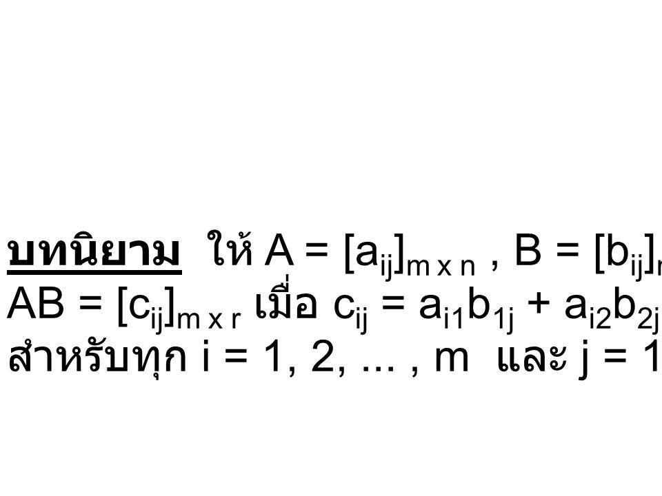 บทนิยาม ให้ A = [aij]m x n , B = [bij]n x r แล้ว
